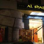 """al shadi9 150x150 - Arabic restaurant """"Al Shadi"""