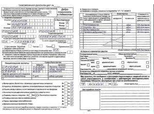 declaration 300x222 - Customs declaration form T-6
