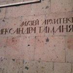 muzey aleksandra tamanyana6 150x150 - Museum Alexander Tamanyan