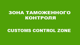 zone - Customs office