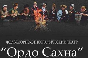 """""""Ордо-Сахна"""" фольклорно-этнографический театр. Киргизия"""