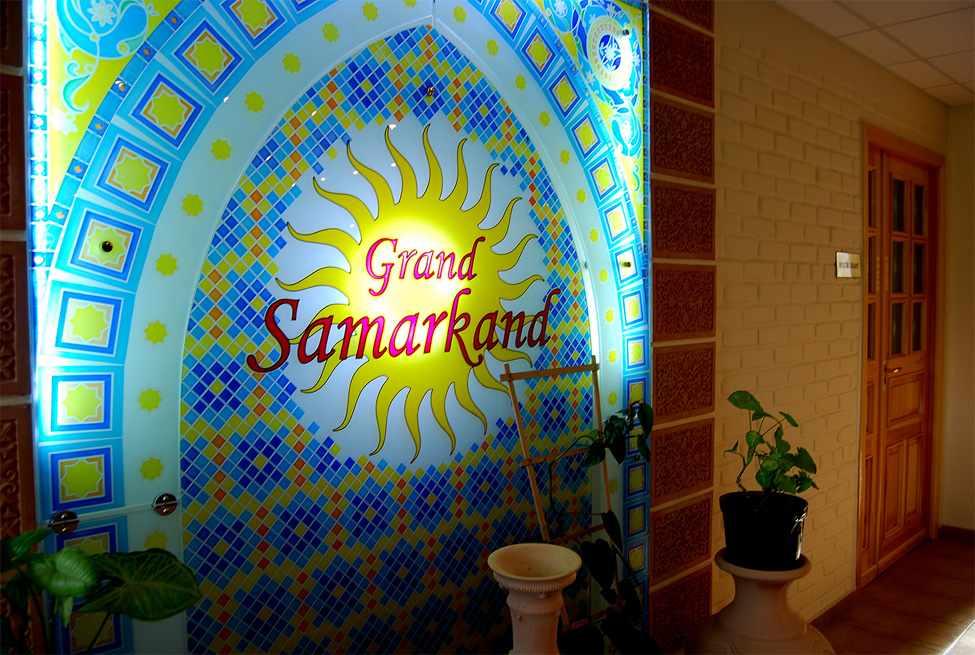 Отели Самарканда Grand Samarkand
