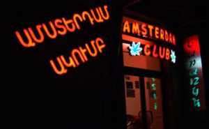 "amsterdam6 300x185 - Караоке клуб ""Amsterdam"""
