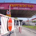 granica kirgiz11 150x150 - ОСОБЕННОСТИ КИРГИЗСКОГО ОФОРМЛЕНИЯ ТАМОЖНИ