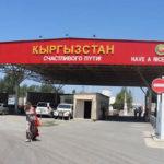 granica kirgiz2 150x150 - ОСОБЕННОСТИ КИРГИЗСКОГО ОФОРМЛЕНИЯ ТАМОЖНИ