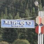 jety oguz kurort1 150x150 - Санаторий Джеты-Огуз