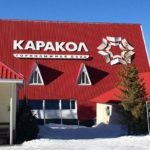 karakol baza10 150x150 - Профессиональная горнолыжная база «Каракол»