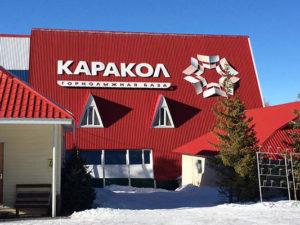 "karakol baza10 300x225 - PROFESSIONAL SKIING LODGE ""KARAKOL"""