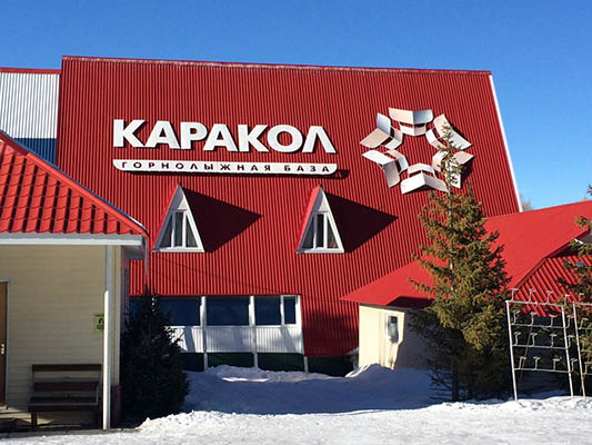 "karakol baza10 - PROFESSIONAL SKIING LODGE ""KARAKOL"""