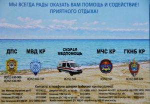kirgiz turist3 300x209 - MEMORIAL TOURIST