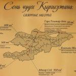 kirgiz turist8 150x150 - Особенности Киргизии