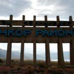 kochkor2 150x150 - Кочкор