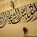 mechet asadi5 150x150 - Azadi Mosque: a combination of different cultures