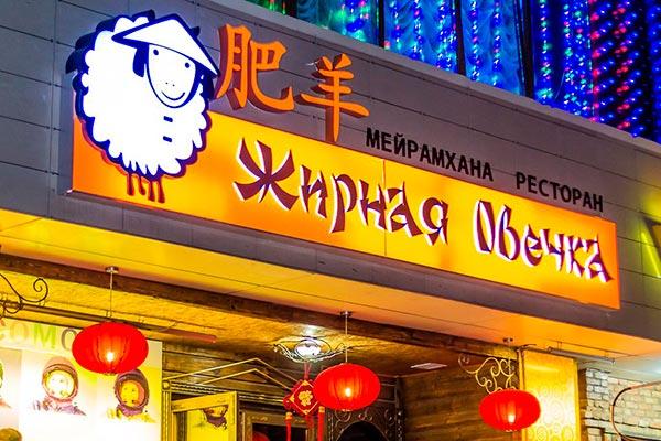 ovechka6 - Ресторан «Жирная овечка»