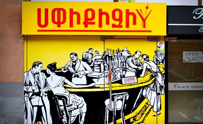 "speakeasy1 - Коктейль бар ""Speakeasy"""