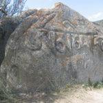 tamga tash5 150x150 - Исторический комплекс Тамга Таш