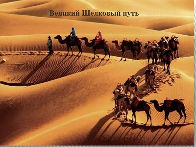 Great Silk Road-Caravan Route 5 d-4 n_00
