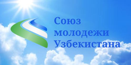 Союз молодежи Узбекистана