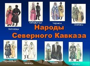img16 croped - Кавказ