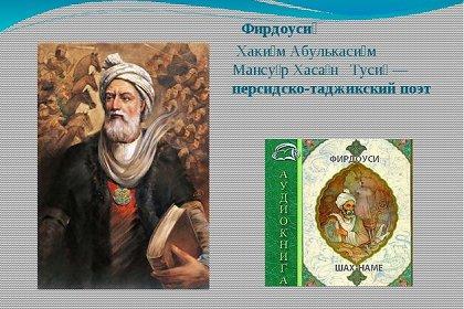 Об Узбекистане. Великие имена_02